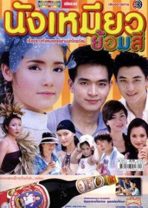 Nang Miew Yorm See