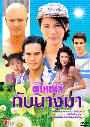 Poo Yai Lee Gub Nang Ma