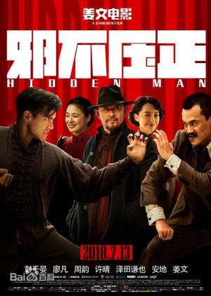 Hidden Man (2018) poster