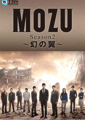 MOZU Season 2 - Maboroshi no Tsubasa (2014) poster