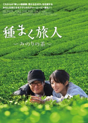 A Sower of Seeds (2012) poster