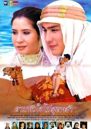 Tam Hua Jai Pai Sood Lah