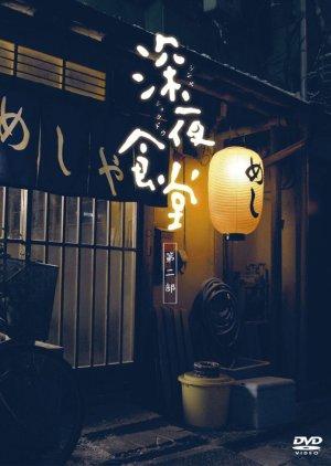 Shinya Shokudo 2