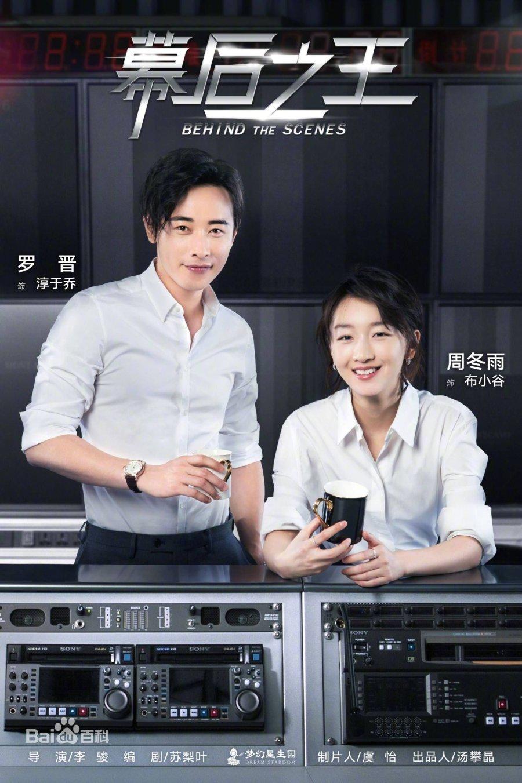 Phim Mạc Hậu Chi Vương (Sau Ánh Hào Quang) - Behind The Scenes (2019)