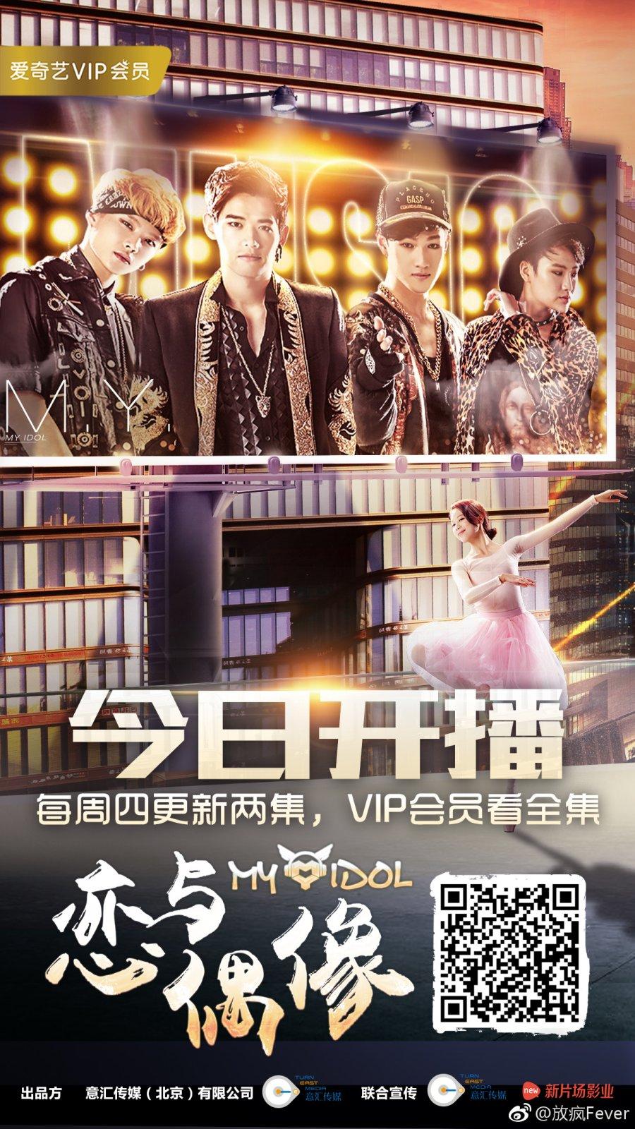 DXPOyf - Мой идол (2018, Китай): актеры