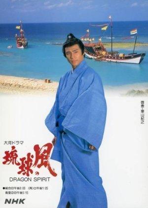 Ryukyu no Kaze (1993) poster