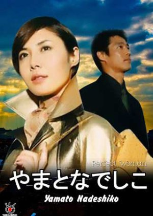 Yamato Nadeshiko (2000) poster
