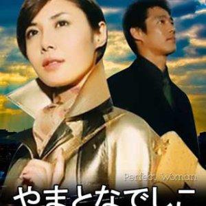 Yamato Nadeshiko (2000) photo