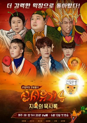 New Journey to The West: Season 4
