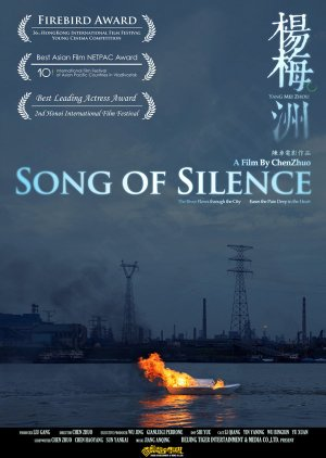 Song of Silence (2012) poster