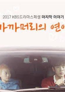 Drama Special Season 8: Buzzcut Love