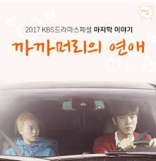 Drama Special Season 8: Buzzcut Love (2017) photo