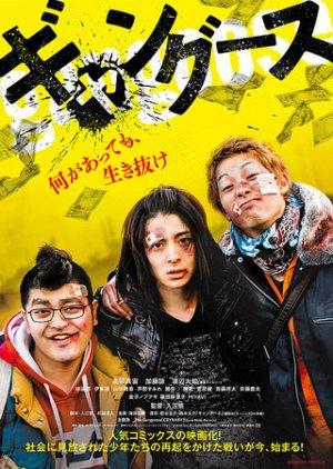 Gangoose (2018) poster