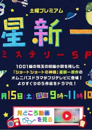 Hoshi Shinichi Mystery SP (2014) poster