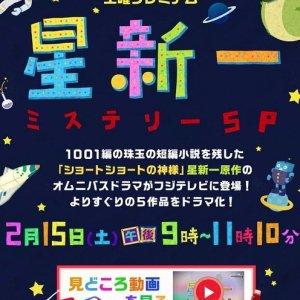 Hoshi Shinichi Mystery SP (2014) photo