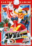 Series Guide: Super Sentai