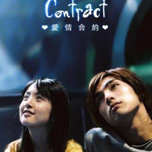 Love Contract (2004) photo
