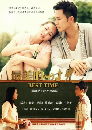 Best Time Special (2013) poster