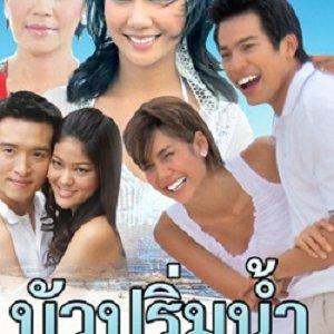 Bua Prim Nam (2006) photo