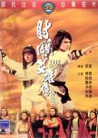 The Condor Heroes Series List