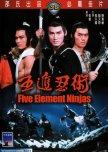 Chinese/Hong Kong Movies