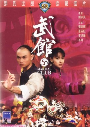 Martial Club (1981) poster