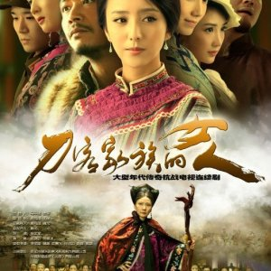 Woman in a Family of Swordsman (2014) photo