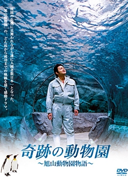 Kiseki no Doubutsuen (2006) poster