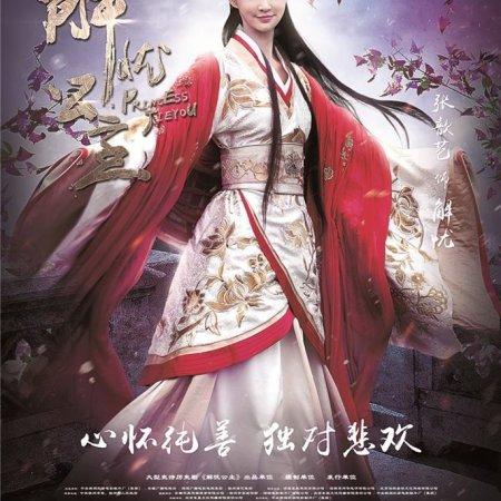 Princess Jieyou (2016) photo
