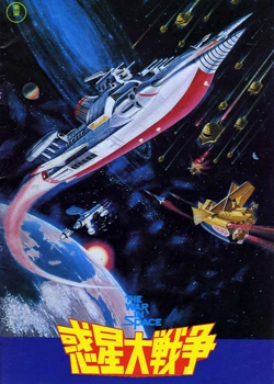 The War in Space (1977) poster