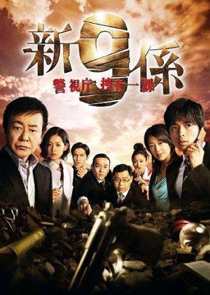 Keishichou Sousa Ikka 9-Gakari Season 4 (2009) poster