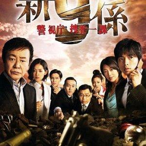 Keishichou Sousa Ikka 9-Gakari Season 4 (2009) photo