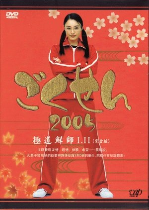 Gokusen Season 2 (2005) Subtitle Indonesia