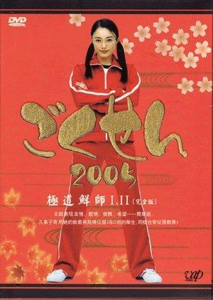 Gokusen 2 (2005) poster