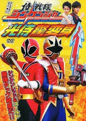 Samurai Sentai Shinkenger: The Light Samurai's Surprise Transformation