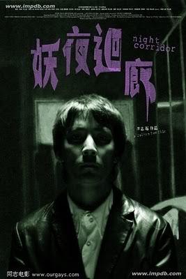 Night Corridor (2003) poster