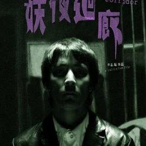 Night Corridor (2003) photo