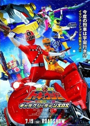 Ressha Sentai ToQger: The Movie - Galaxy Line SOS