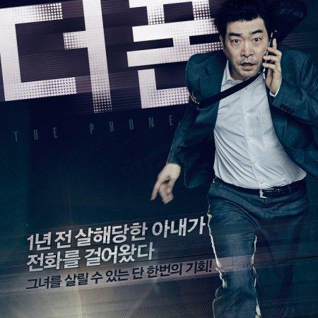 The Phone (2015) photo