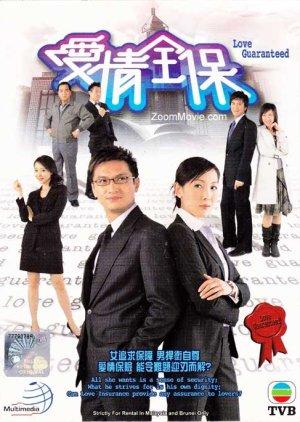 Love Guaranteed (2006) poster