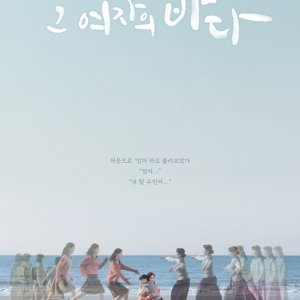 TV Novel: A Sea of Her Own (2017) photo