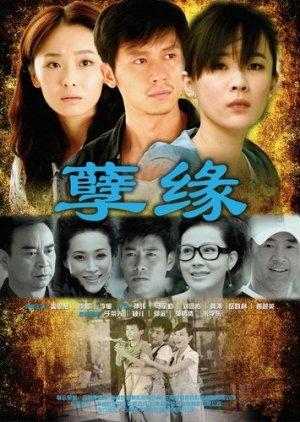 Nie Yuan (2010) poster