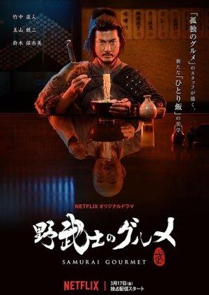 Mangaban Nobushi no Gurume