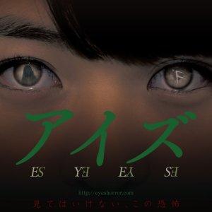 Eyes (2015) photo