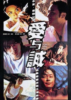A War Named Desire (2000) poster