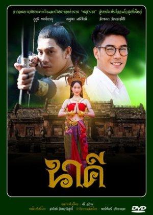 Nakee (2016) poster