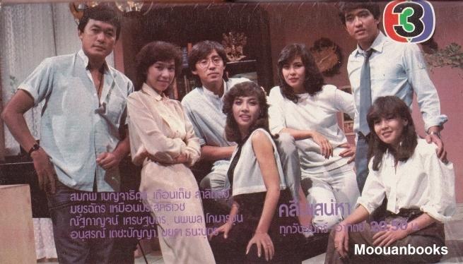 Kleun Sanaeha (1983) poster