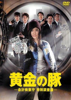 Ogon no Buta (2010) poster