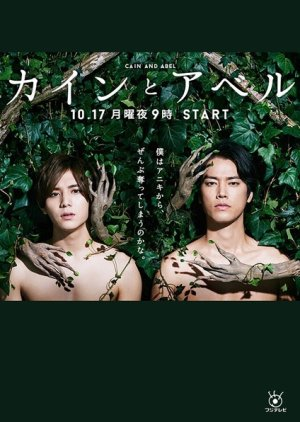 cain and abel vostfr