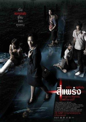 Phobia (2008) poster
